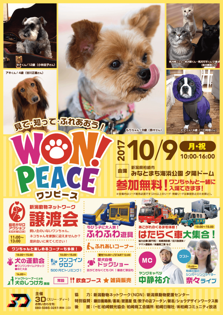 wonpeace2017_poster-724x1024.png