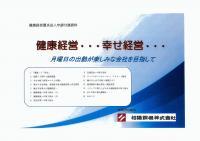 柏陽鋼機㈱ 健康経営への取り組み(5)